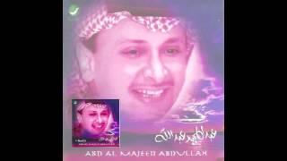 تحميل اغاني Abdul Majeed Abdullah … Bashroni   عبدالمجيد عبدالله … بشروني MP3