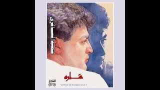 تحميل اغاني Hamid El Shari - Law Konty I حميد الشاعري - لو كنتي MP3