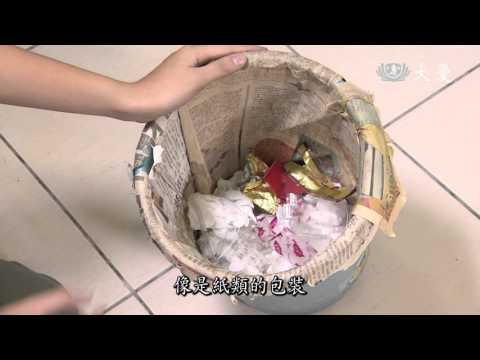 減塑妙招-報紙垃圾袋