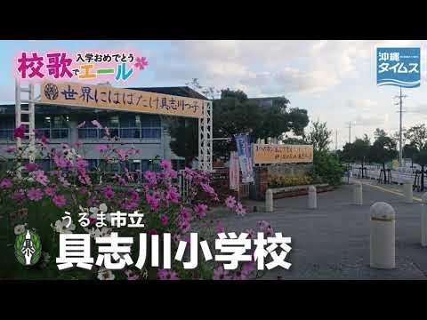 Gushikawa Elementary School