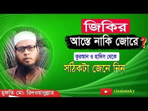 জোরে জিকির না আস্তে জিকির–কোনটি উত্তম? | Bangla Waz New Video | Vissionsky Channel | Full HD