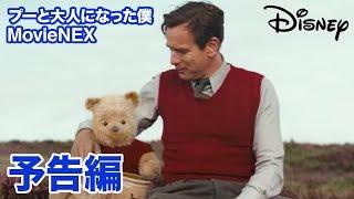 mqdefault - 「プーと大人になった僕」MovieNEX 予告編