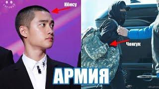 EXO И BTS ПОЙДУТ В АРМИЮ | K-POP ARI RANG