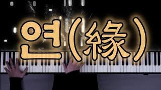 웅장한 자작곡 - 연(緣) - JayM(제이엠)