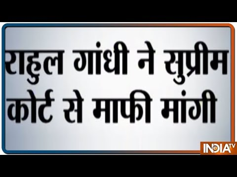 Rahul Gandhi ने अवमानना मामले में बिना शर्त Supreme Court से माफी मांगी