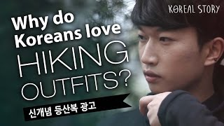신개념등산복광고_Why Do Koreans Love Hiking Outfits?