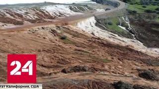 Прорыв плотины в Калифорнии утопит экономику штата