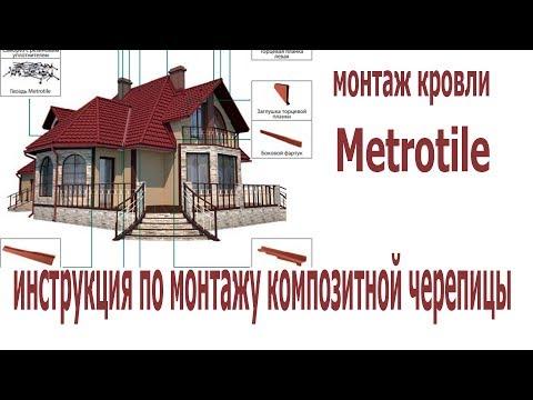 Инструкция по монтажу черепицы Метротайл, монтаж кровли Metrotile