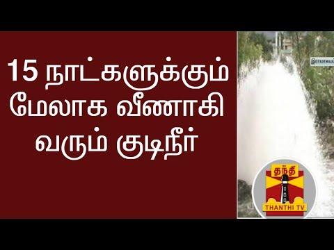 15 நாட்களுக்கும் மேலாக வீணாகி வரும் குடிநீர்    Thanthi TV