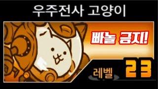 [모바일게임] 냥코대전쟁 - 레어 3단진화! (우주전사 고양이)
