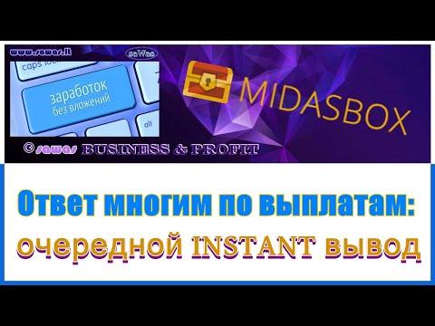 MidasBox - Oтвет многим по выплатам: очередной INSTANT вывод - Заработок БЕЗ вложений, 22 Декабря 20