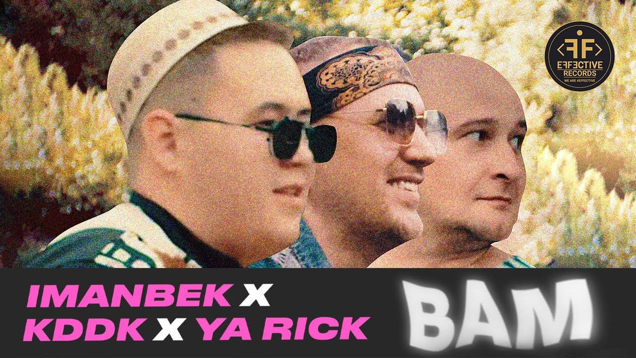 Imanbek - Imanbek & KDDK & Ya Rick - Bam (Official Music Video)