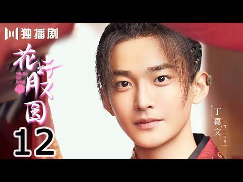 , title : '【FULL】花好月又圆EP12 💗Truth or Dare(李庚希、黄俊捷、孙安可、丁嘉文)