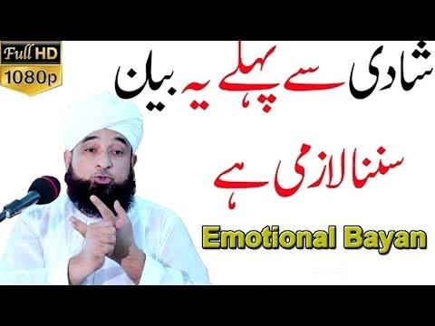 Most Beautiful Emotional Bayan | Maulana Saqib Raza Mustafai 15 February 2019 | Islamic Central