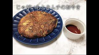 宝塚受験生のダイエットレシピ〜じゃがいもとキムチのおやき〜のサムネイル画像