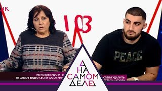 На самом деле - Не успели удалить: то самое видео сестер Хачатурян. Выпуск от 06.11.2018
