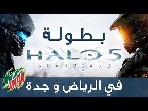 جنون Halo 5 هذا الشهر في الرياض و جدة