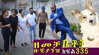 "Betoch   ""ዘመቻ ቡቺያንዝ ""Comedy Ethiopian Series Drama Episode 335"