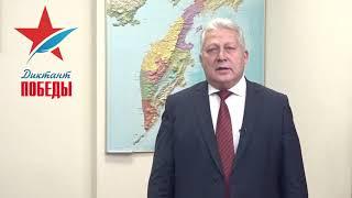 Валерий Раенко - диктант Победы