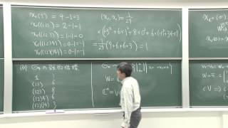 京都大学「基礎数学からの展開A」5月11日5限理学研究科雪江明彦第5回