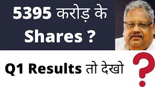 5395 करोड़ के Shares 🔥🔥, Rakesh Jhunjhunwala, Titan Q1 Results, Long Term Investment, Share to Buy
