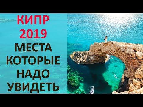 Кипр 2019! Места После Которых Влюбитесь в Кипр - Все Достопримечательности