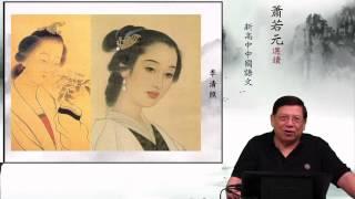 中國第一流女文學家:李清照〈宋詞三首(四)@新高中中國語文範文〉 10-05-2014