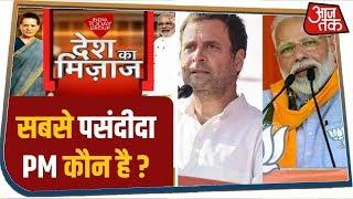 बतौर PM कौन है देश का सबसे पसंदीदा नेता ? इस पर जनता की राय और नेताओं के तर्क