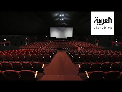 العرب اليوم - شاهد: صالات السينما السعودية تفتح بشروط
