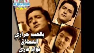 تحميل اغاني فؤاد غازي جرار الحب من مؤسسة المنصور MP3