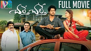 Chalte Chalte 2019 Latest Telugu Full Movie HD | Vishwadev | Priyanka Jain | 2019 New Telugu Movies