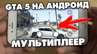 GTA 5 НА АНДРОИД BETA 2.0 - НОВАЯ ИНФА ОТ РАЗРАБОТЧИКОВ