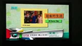 Arashi 'Oh Yeah' for 26hr/day CM on Channel U