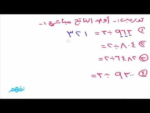 قسمة عدد علي آخر مكون من رقم واحد  - الرياضيات - للصف  الثالث الابتدائي - الترم الثاني - نفهم