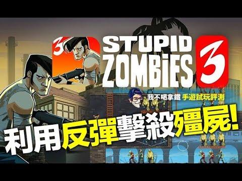 手遊試玩評測 - Stupid Zombies 3 : 挑戰反彈擊殺殭屍 阿婆的大槍好驚人呀 笨笨殭屍 3 手遊 (我不喝拿鐵頻道)