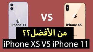 تحميل و مشاهدة مقارنة iPhone 11 vs iPhone xs من الأفضل؟ MP3