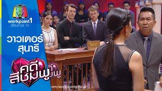 คดีสีชมพู | 24 มิ.ย. 58 | วาวเตอร์-สุนารี Full HD