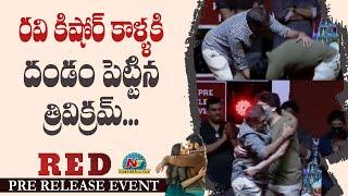 రవి కిషోర్ కాళ్లకు దండం పెట్టిన త్రివిక్రమ్ | RED Movie Pre Release Event | Ram | NTV Ent
