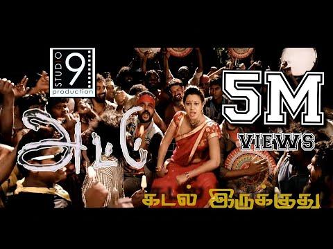 ATTU Tamil Movie - 'Kadal Irukuthu' Video Song | R.K. Suresh | Studio 9 Music | HD Video