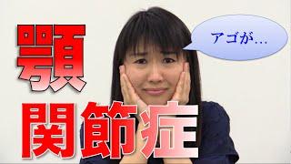 顎関節症ってどんな症状?