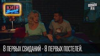 8 первых свиданий - 8 первых постелей | Пороблено в Украине, пародия 2014