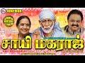 சாயி மகராஜ் | SAI MAHARAJ | Shirdi Sai Baba Devotional Songs Tamil | S.P. Balasubrahmanyam