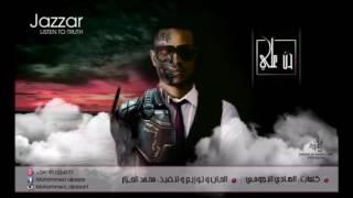 تحميل و مشاهدة محمد الجزار - حن علي - New 2017 MP3