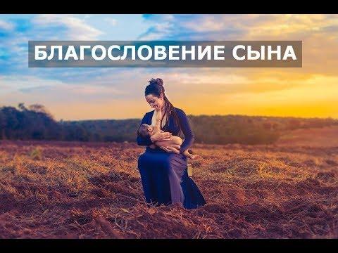 Благословение Сына (молитва о детях) . Елена Газизова