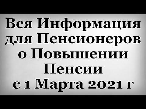 Вся Информация для Пенсионеров о Повышении Пенсии с 1 Марта 2021 года