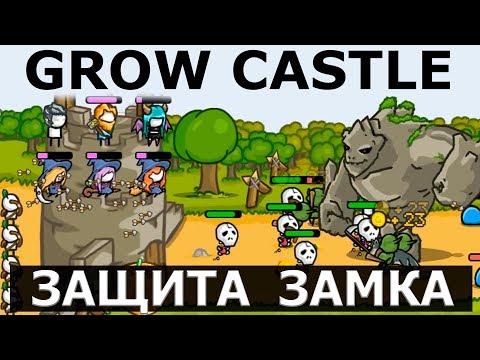 Защищаем Замок - Grow Castle #1