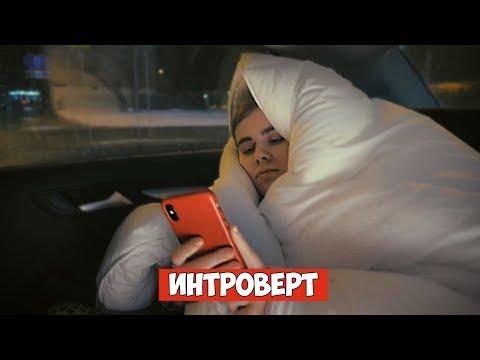 ЛИЗЗКА - ИНТРОВЕРТ (RYTP / ПУП)