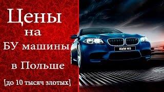 Цены на БУ машины в Польше [до 10 тысяч]