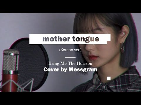 Bring Me The Horizon - Mother Tongue (Korean Ver.) Cover By Messgram | 브링미더호라이즌 - 모국어 (메스그램 커버) - Messgram Music