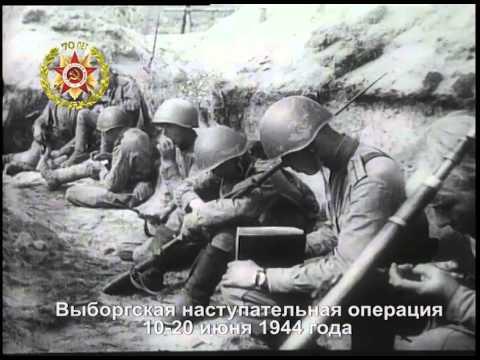 Выборгская наступательная операция 10-20 июня 1944 года